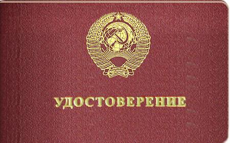 О легализации статуса судей в РФ