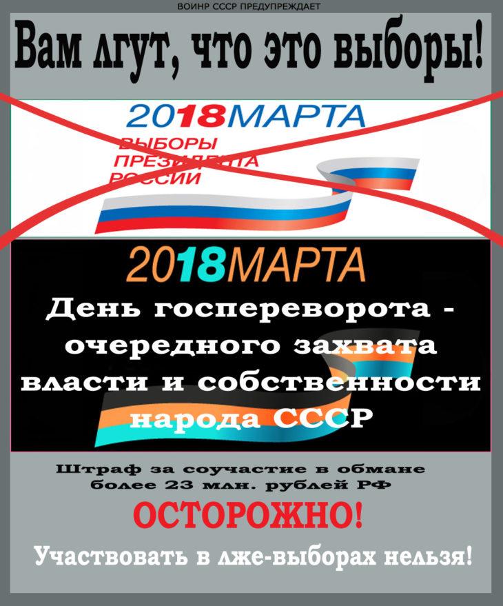 Постановление о незаконности выборов «президента»